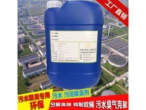 污水除臭剂如何完善?