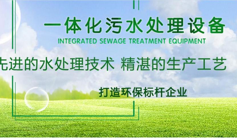 長沙生活污水處理設備