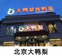 北京大鸭梨