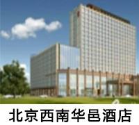 北京西南华邑酒店