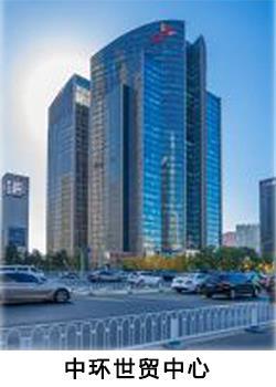 中环世贸中心