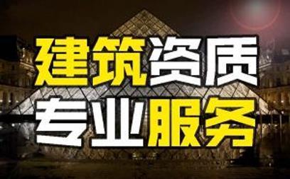 北京建筑资质代办注意事项