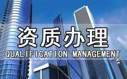 分享:如何选择可靠的北京施工资质代办公司?
