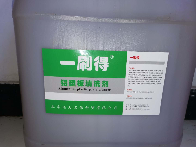 铝塑板清洗剂